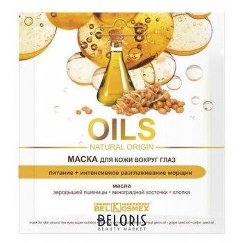МАСКА дкожи вглаз питание+РАЗГЛАЖИВАНИЕ (3г) OILS NATURAL ORIGIN Белкосмекс
