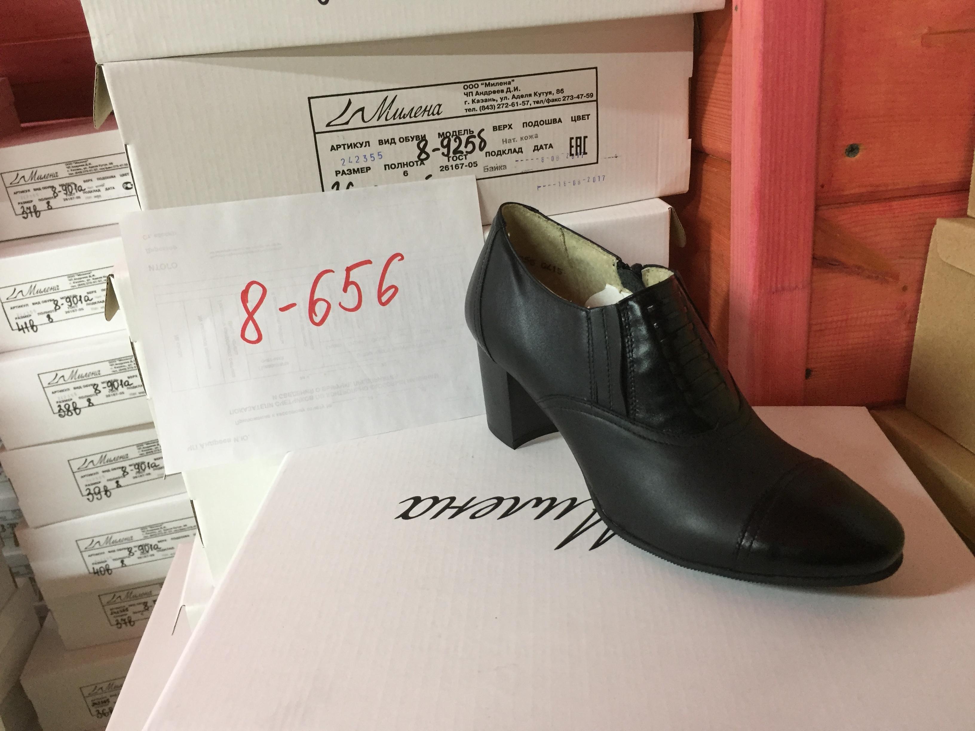 фиалочка обувь милена казань каталог с ценами фото джулия