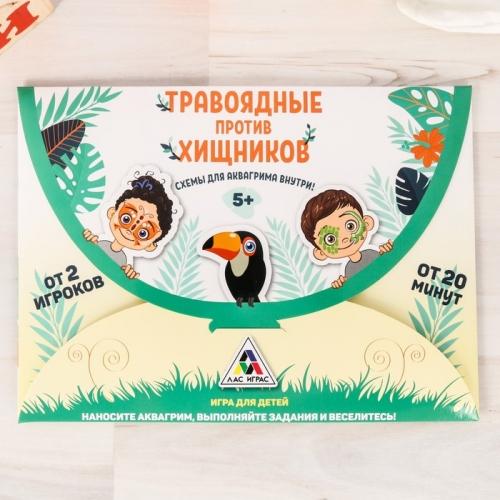 Игра летняя для детей с аквагримом