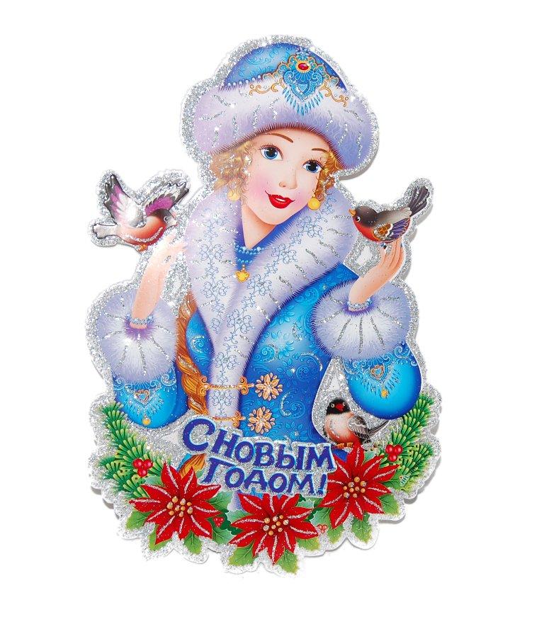Картинки снегурочки плакаты распространенных видов