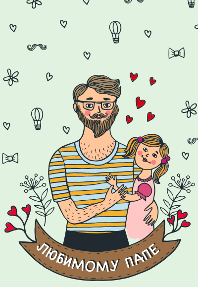 Картинки цветы, папа открытка