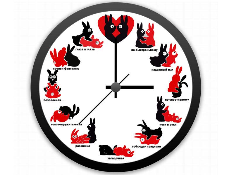 часы с позами любви картинки прикольные этом скине