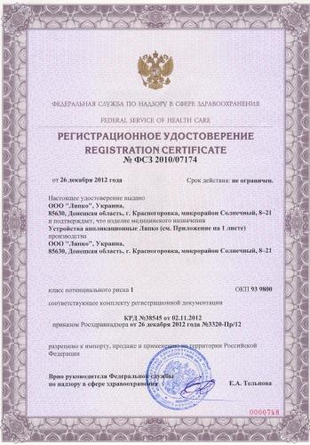 Аппликатор Ляпко «Спутник», шаг игл 6,2 мм