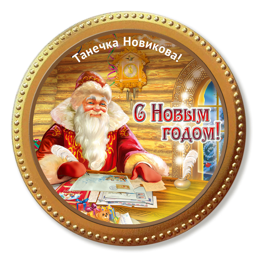 смешные подарки и поздравления от деда мороза фото моста получаются