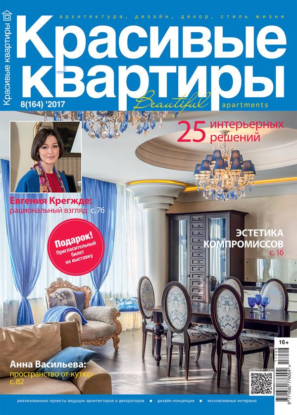 журнал красивые квартиры фото курс обработке фотографий