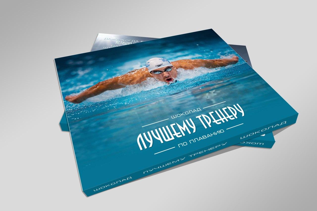 Популярных, открытка спасибо тренеру по плаванию