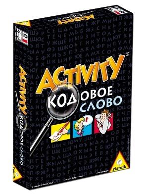 Activity кодовое слово