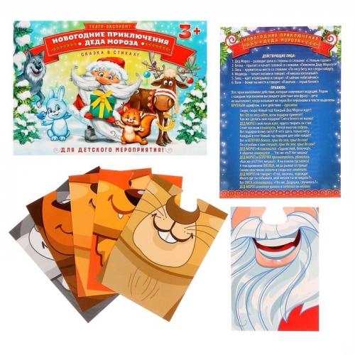 Ролевая игра Театр-экспромт «Новогодние приключения Деда Мороза»