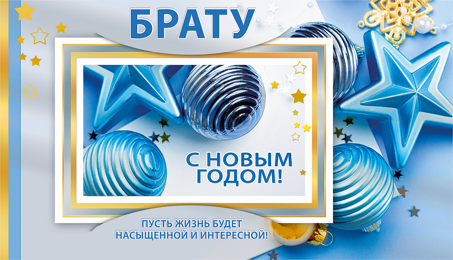 Поздравительная открытка с пожеланием с новым 2019 годом для брата