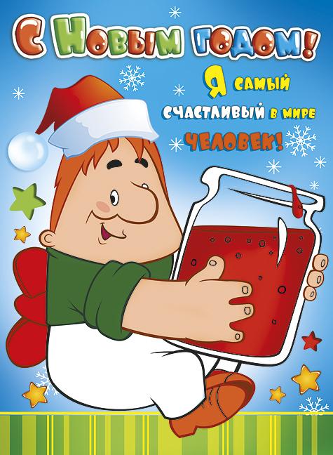 Поздравления карлсона с новым годом