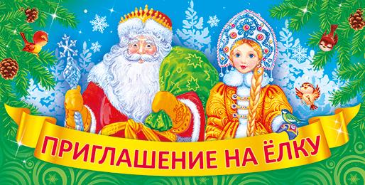 Новогодние пригласительные открытки для яслях, роскошные