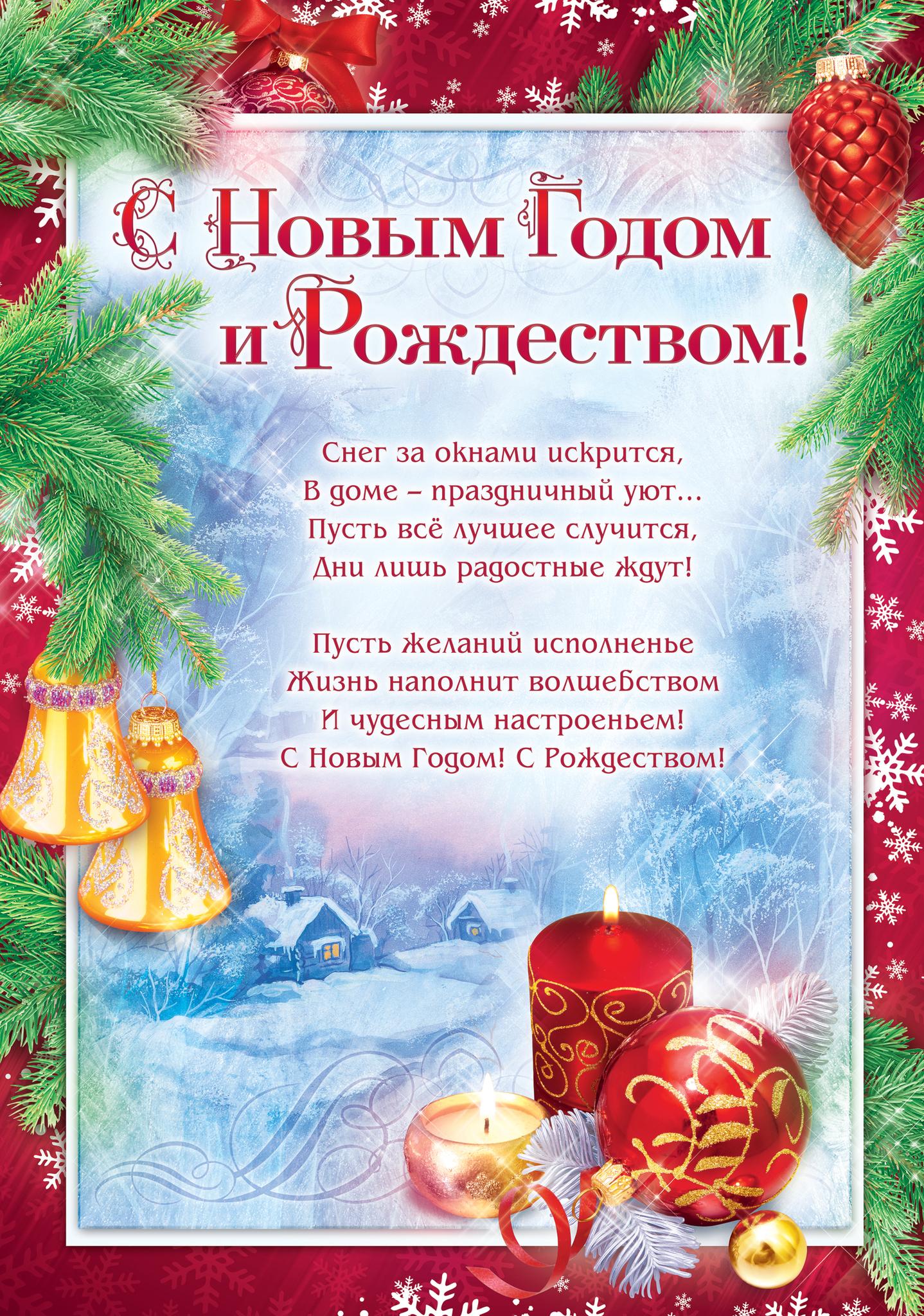 Напечатать текст на открытке с новым годом, летием сестре