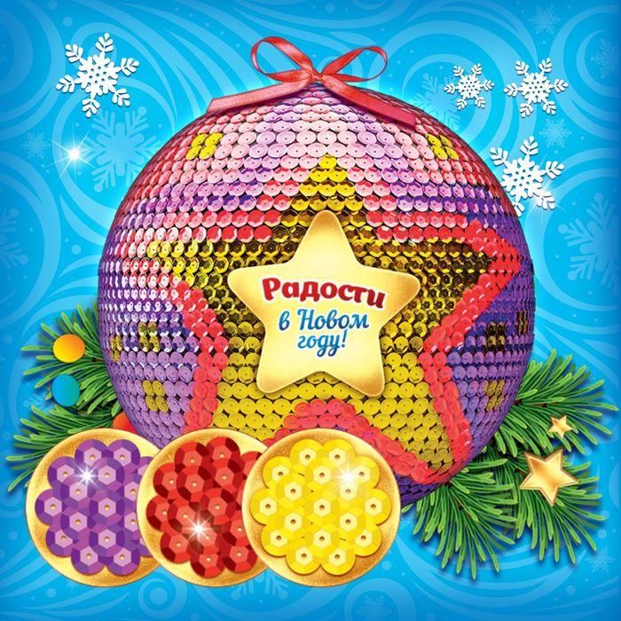 Открытка новогодний шар с пайетками, фотографии игры прикольные