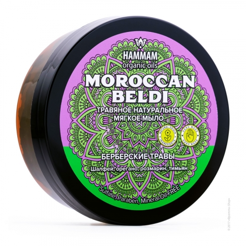 Марокканское натуральное травяное мыло Moroccan Beldi «Берберские травы»