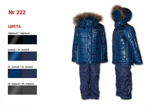 Комплект для мальчика (куртка + брюки)
