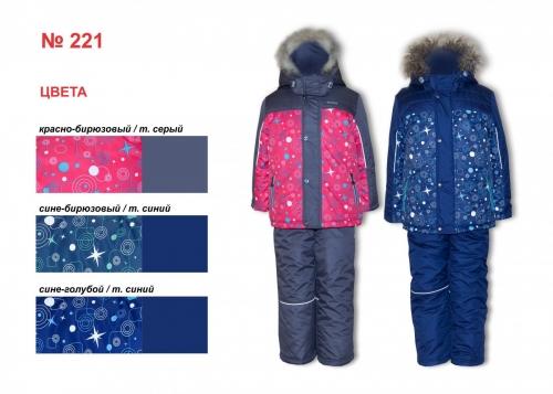 Комплект для мальчика (куртка + полукомбинезон)