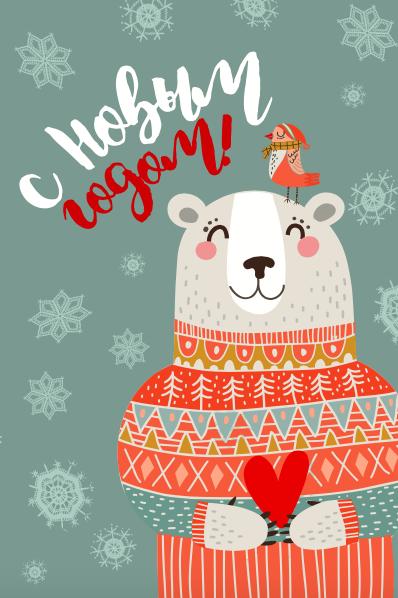 Арт и дизайн открытки на новый год
