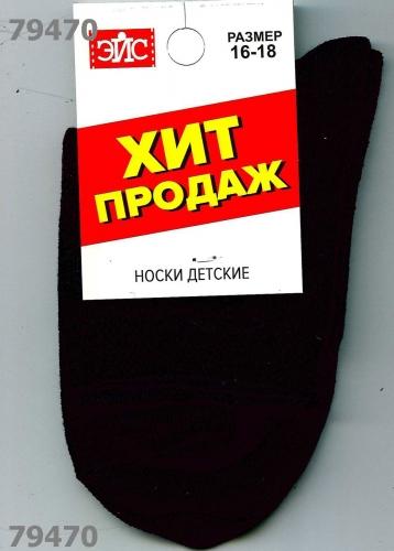 Носки дет.С1/1 р24