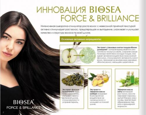 Интенсивная сыворотка-стимулятор роста волос Biosea Force et Brillance, 30 мл