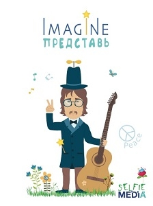 Imagine (Представь)