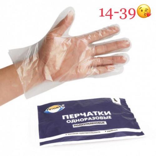 Одноразовые полиэтиленовые перчатки    50пар