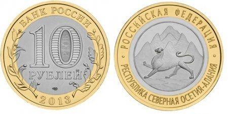 10 рублей 2013 года СПМД Северная Осетия
