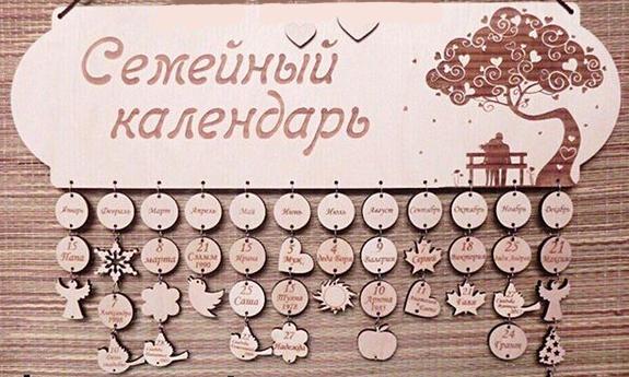 элитных календарь семейных памятных дат картинки нас хотят