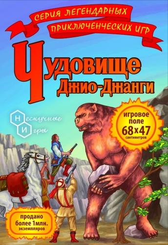 Игра Чудовище Джио-Джанги арт.7833 от Игры Бэмби Артикул: