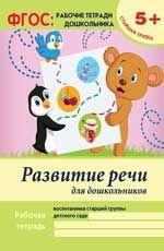 Развитие речи для дошкольников:старшая группа дп
