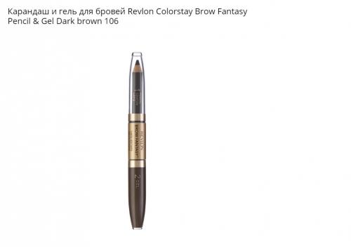 Re*v*lo**n Карандаш И Гель Для Бровей Colo***rstay Brow F*antasy Pencil & Gel Ж Товар Dark brown 106 тон