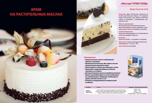 Сливки Master gourmet Gold