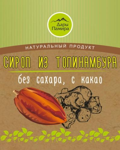 Натуральный сироп из топинамбура без сахара с какао, 330г