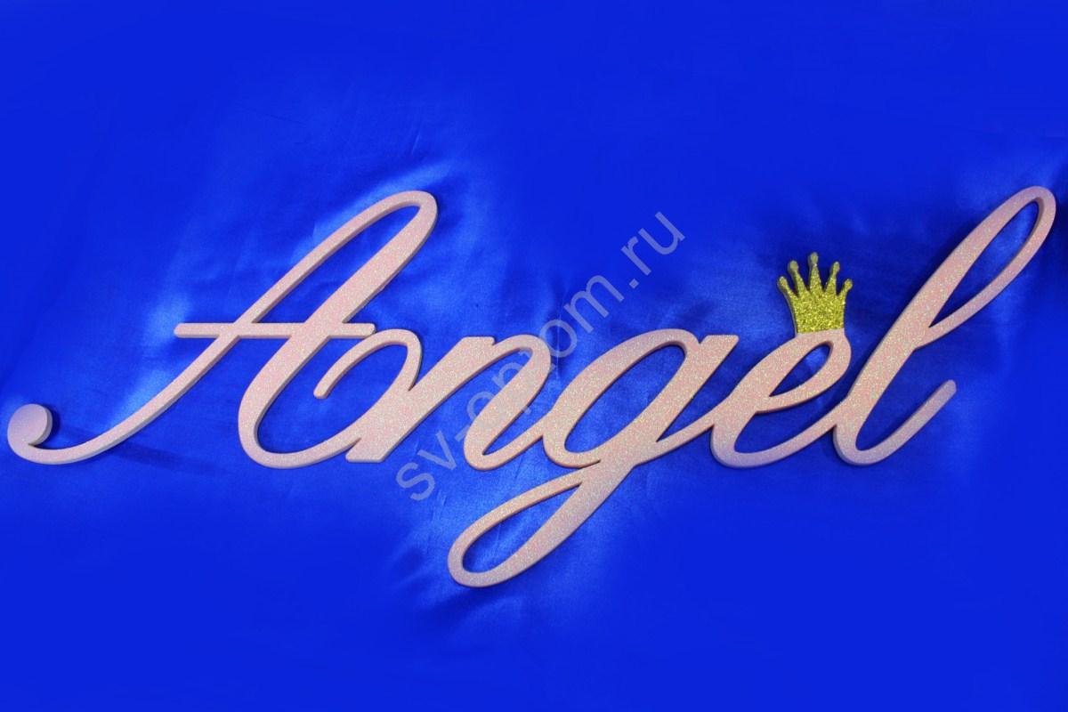 Красивая надпись ангел картинка