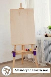 Мольберт Лира в комплекте с планшетом 50х70 и стаканчиками.Идеально для Алмазной вышивки и для художественных школ