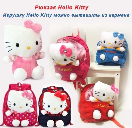 Рюкзак с Hello Kitty