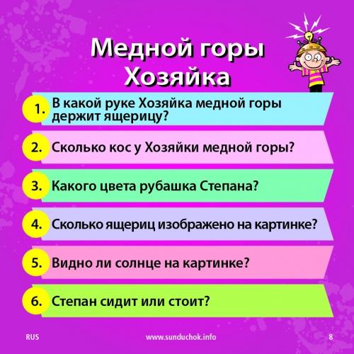 Сундучок знаний Сказки, 6+