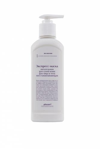 Маска-экспресс Питательная для сухой кожи (300мл)