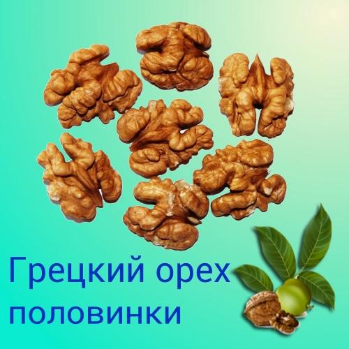 грецкий орех, половинки ЭКСТРА