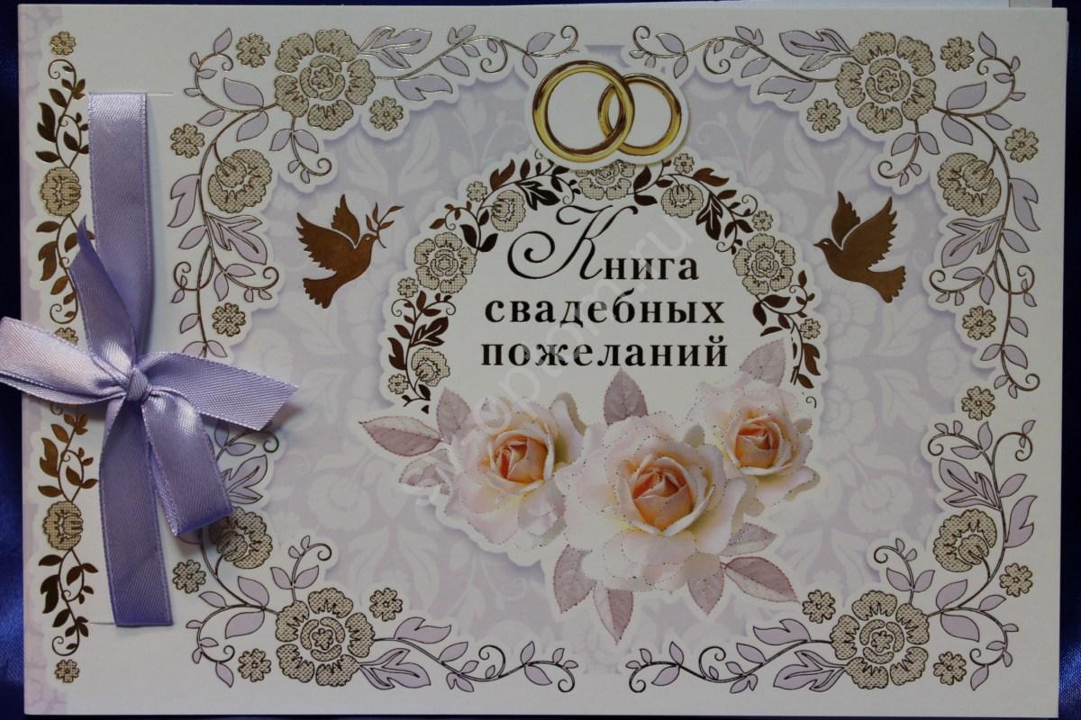 Поздравления бабушки на свадьбе внучке от бабушки
