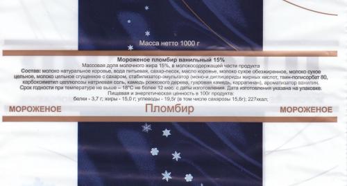 Мороженное Пломбир классический ванильный 15% жирности ГОСТ