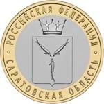 10 рублей Саратовская область 2014 года СПМД