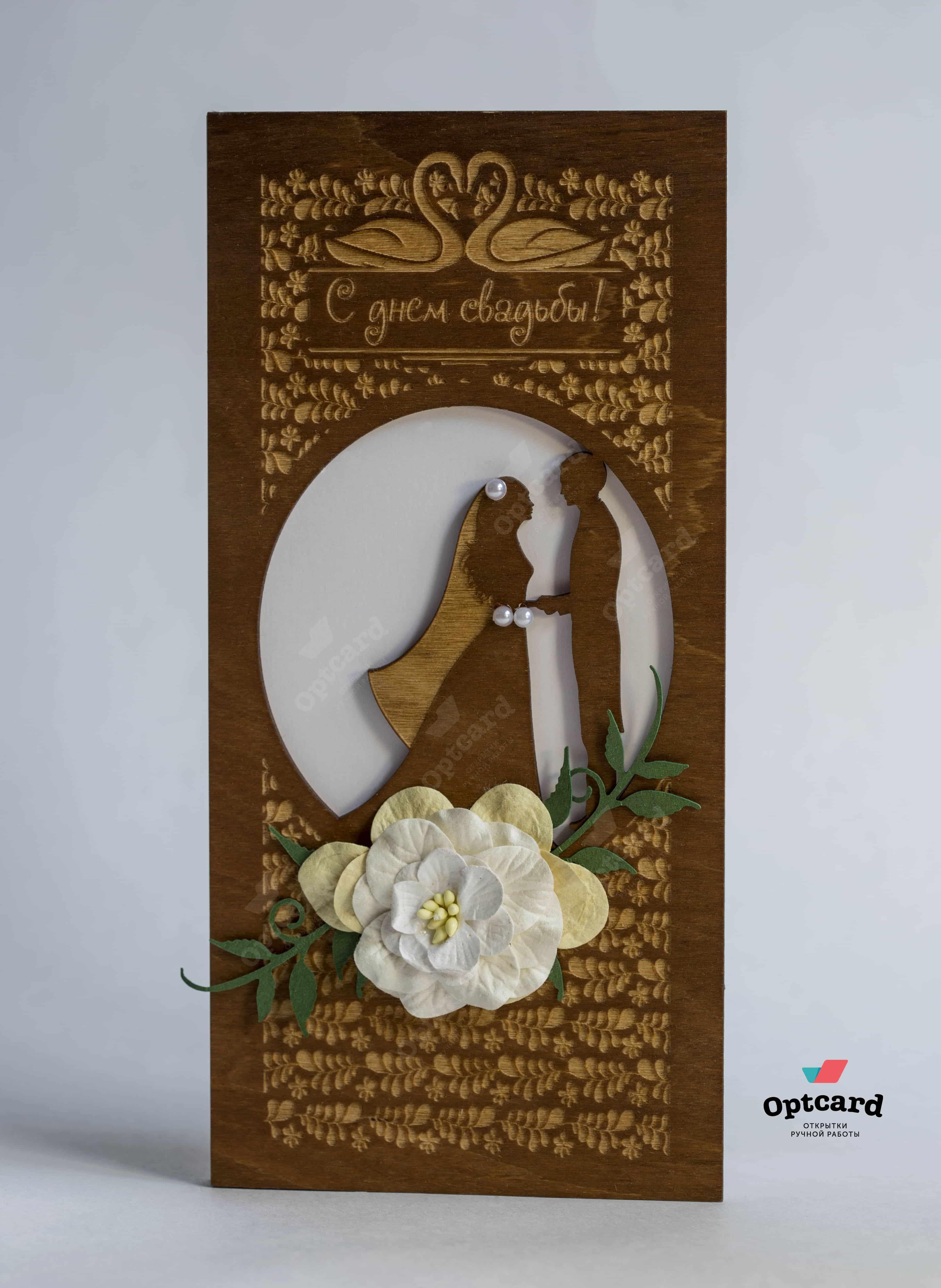 День таможенника, открытка на деревянную свадьбу фото