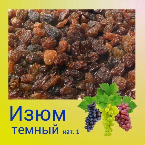 Изюм темный 1кат