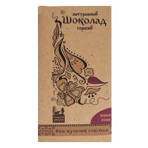 Шоколад натуральный, КЕШЬЮ и ИЗЮМ, 100 гр