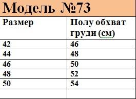 1500р. 4800ст.цена№ 73 Пальто