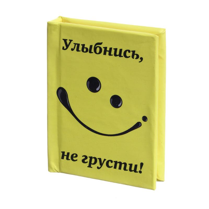 Рисунок не грусти улыбнись