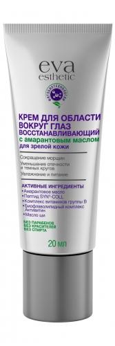 EVA/Уход/8903/Крем д/глаз д/зрелой кожи с м. амаранта, 20мл