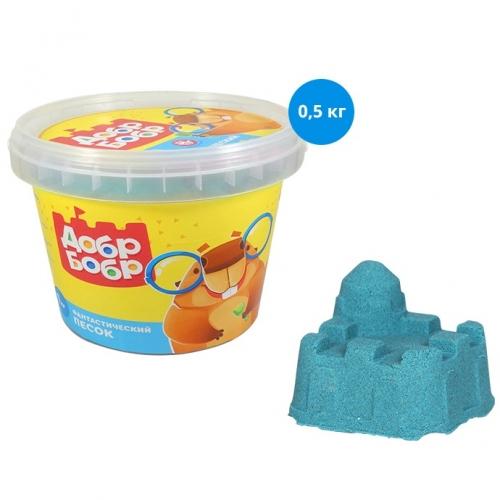 Фантастический  песок.0,5 кг.   синий