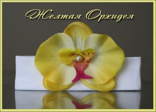 Повязка Желтая орхидея …