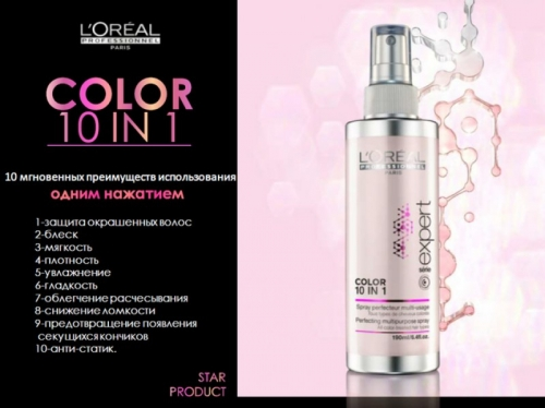 L'Oreal Vitamino Color AOX Infinite Spray Мультифункциональный спрей 10 в 1 190 мл